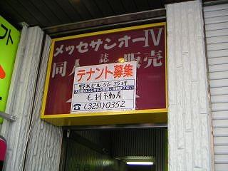 秋葉原06-0503-16