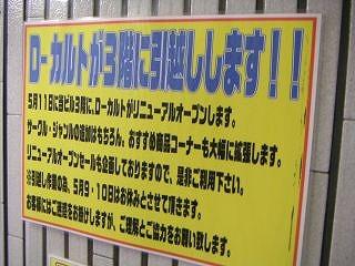 秋葉原06-0503-17