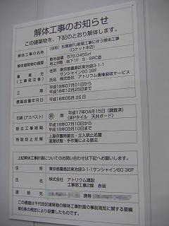 秋葉原06-0603-03