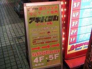秋葉原06-0909-02