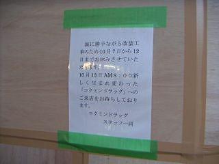 秋葉原06-1007-03