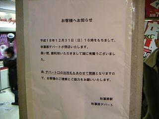 秋葉原06-1224-03
