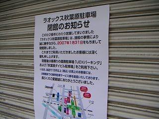 秋葉原07-0210-10
