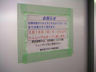 秋葉原07-0303-02