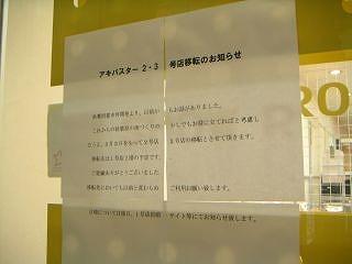 秋葉原07-0303-06