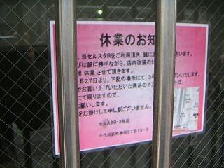 秋葉原07-0324-03