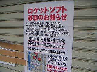 秋葉原07-0324-08