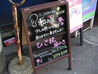 秋葉原07-0503-14
