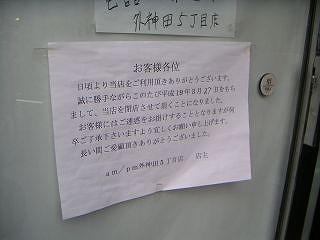秋葉原07-0503-26