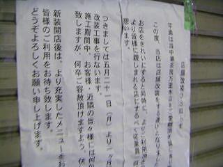 秋葉原07-0526-09