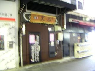 秋葉原07-0602-01