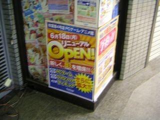 秋葉原07-0602-02