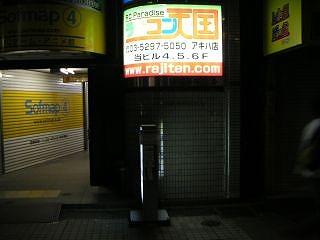 秋葉原07-0602-03