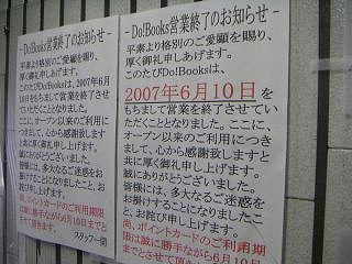 秋葉原07-0611-06