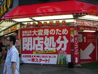 秋葉原07-0908-01