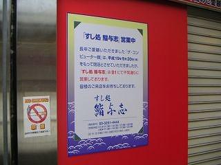 秋葉原07-1006-03