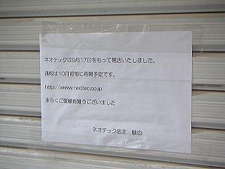 秋葉原07-1021-14