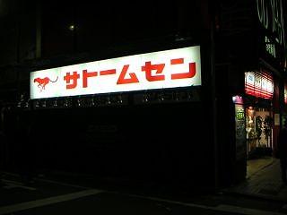 秋葉原07-1201-10