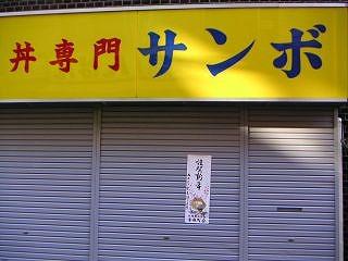 秋葉原08-0102-04