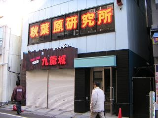 秋葉原08-0102-10