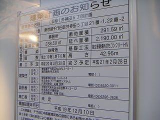 秋葉原08-0102-12
