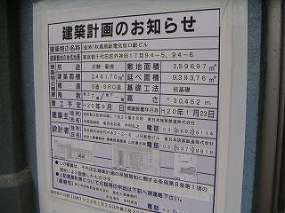 秋葉原08-0202-04