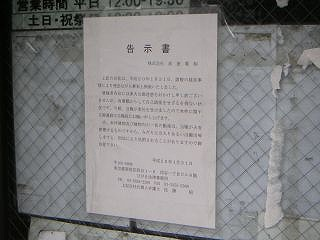 秋葉原08-0202-10