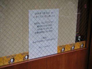 秋葉原08-0202-14