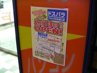 秋葉原08-0210-04