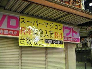 秋葉原08-0216-04