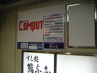 秋葉原08-0216-05