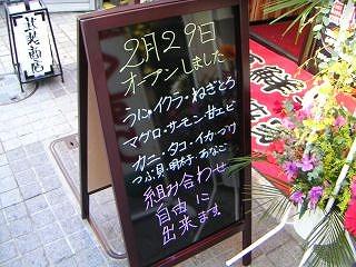 秋葉原08-0301-08