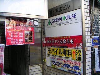 秋葉原08-0301-10