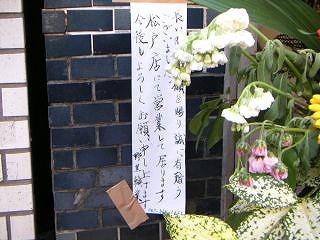 秋葉原08-0301-12