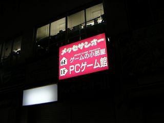 秋葉原08-0308-05
