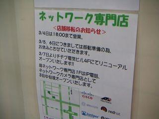 秋葉原08-0315-08