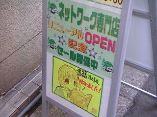 秋葉原08-0315-09