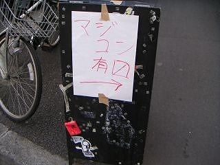 秋葉原08-0406-02