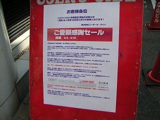 秋葉原08-0406-08