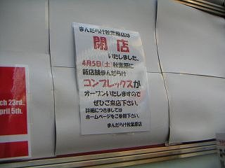 秋葉原08-0406-13