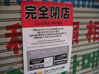 秋葉原08-0406-19