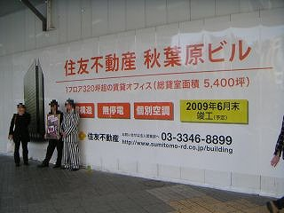 秋葉原08-0406-26