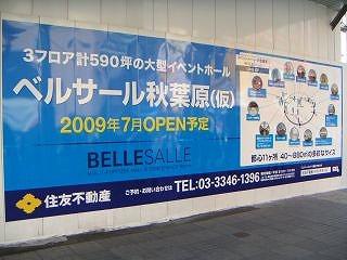秋葉原08-0406-27