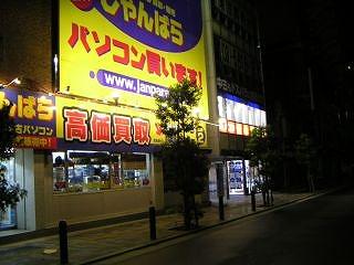 秋葉原08-0419-11