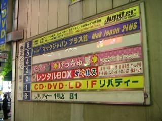 秋葉原08-0419-13