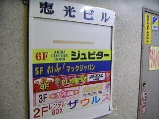 秋葉原08-0419-14