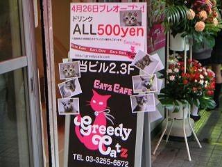 秋葉原08-0426-25