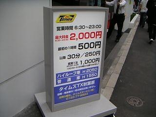 秋葉原08-0505-12