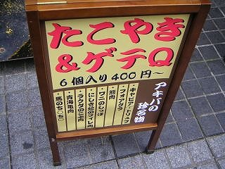秋葉原08-0505-21