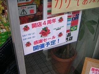 秋葉原08-0505-25